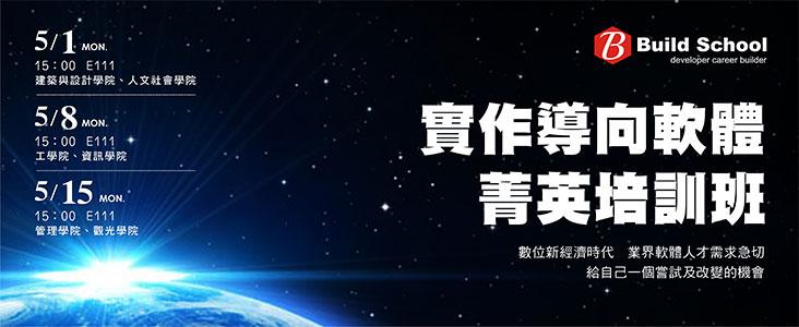 中華大學「跨域黑客-實作導向軟體菁英培訓班」2017夏季班招生說明會